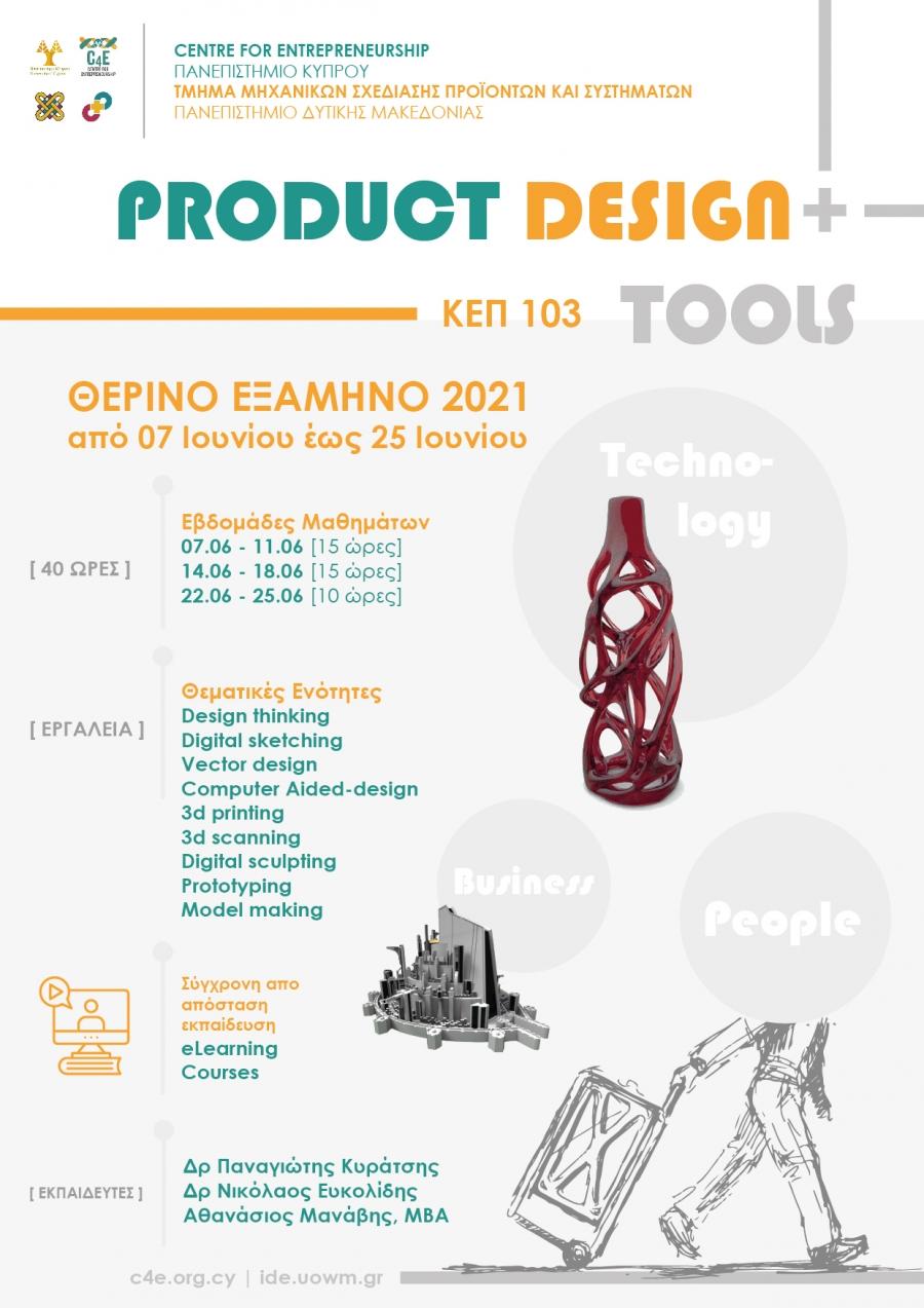 [07 June] Θερινό Εξάμηνο 2021: Μάθημα ΚΕΠ 103 «Product Design and Tools – Σχεδιασμός Προϊόντων και Εργαλεία Σχεδιασμού»