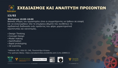 [13 Feb] prodACTIVITIES: Ο Σχεδιασμός Προϊόντων από την Ιδέα στη Δράση!