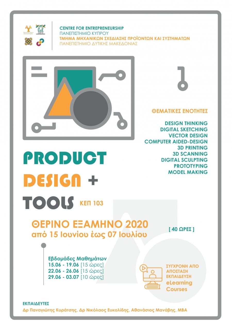 [15 June] Θερινό Εξάμηνο 2020: Μάθημα ΚΕΠ 103 «Product Design and Tools – Σχεδιασμός Προϊόντων και Εργαλεία Σχεδιασμού»